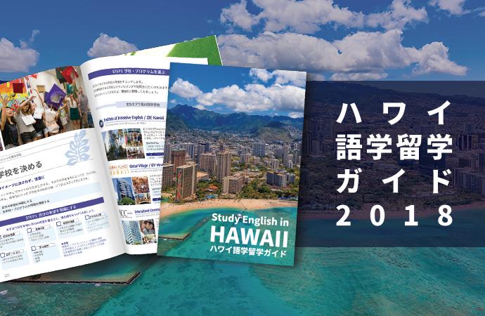 ハワイ語学留学ガイドブック 2018年版 プレゼント中!