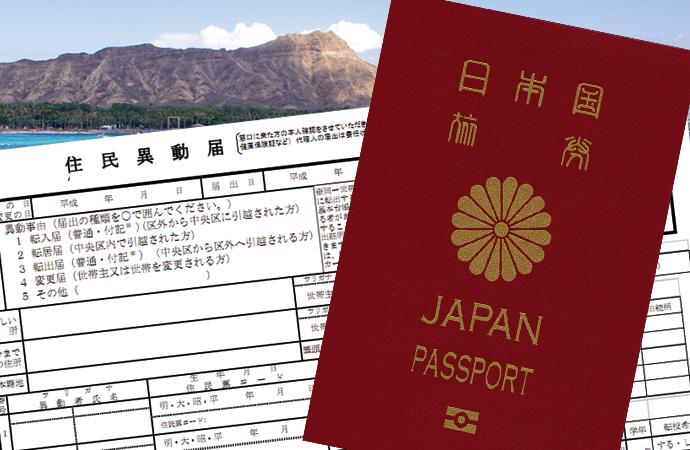 長期留学希望者は必見! 「海外転出届」の基礎知識