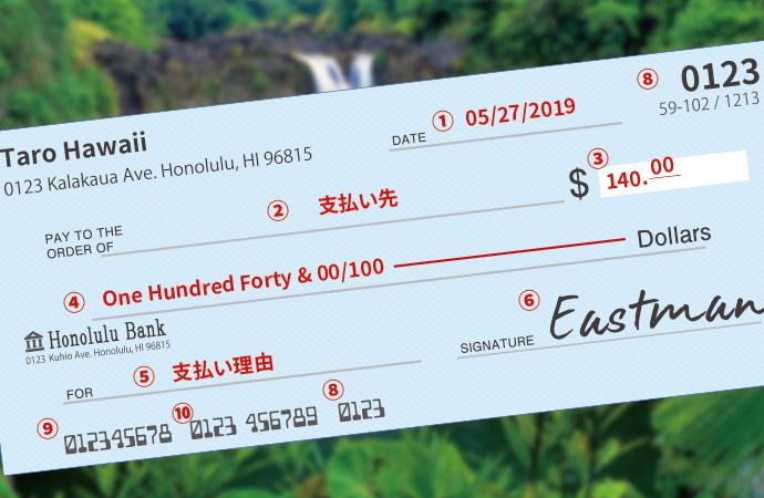ハワイでの小切手 (Check) の使い方・換金・返金