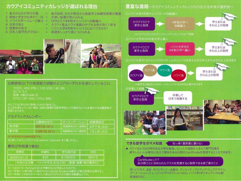 カウアイ CC の日本語パンフレット。