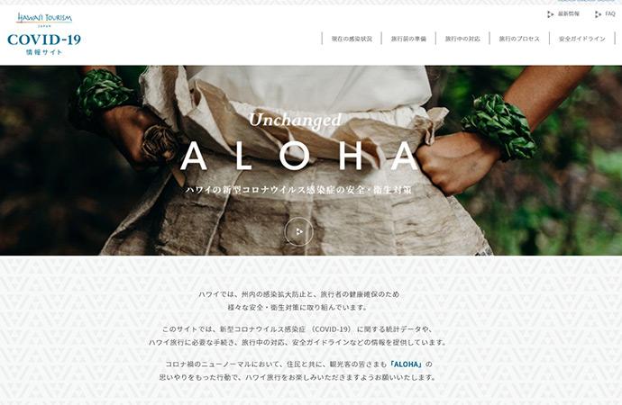 【新型コロナ】ハワイ州観光局 COVID-19 情報サイトが便利